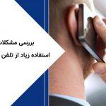 بررسی مشکلات ارتوپدی استفاده زیاد از تلفن همراه و لپ تاپ