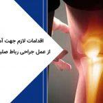 اقدامات لازم جهت آمادگی قبل از عمل جراحی رباط صلیبی زانو (ACL)