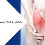 تشخیص و درمان نرمی کشکک زانو