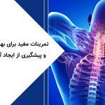تمرینات مفید برای بهبود درد گردن و پیشگیری از ایجاد آرتروز گردن