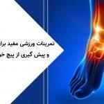 تمرینات ورزشی مچ پا برای تقویت و پیشگیری از پیچ خوردگی مچ پا