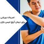 تمرینات ورزشی مفید برای درمان آرنج تنیس بازان یا tennis elbow