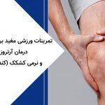 تمرینات ورزشی مفید برای پیشگیری و درمان آرتروز زانو و نرمی کشکک