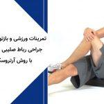 تمرینات ورزشی و بازتوانی پس از جراحی رباط صلیبی زانو با روش آرتروسکوپی