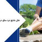 علل شایع درد ساق در ورزشکاران