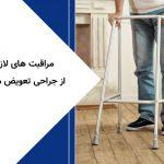 مراقبت های لازم پس از جراحی تعویض مفصل زانو