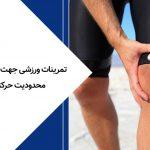 تمرینات ورزشی جهت برطرف شدن محدودیت حرکتی زانو