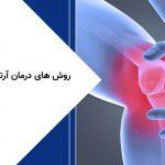 روش های درمان آرتروز زانو