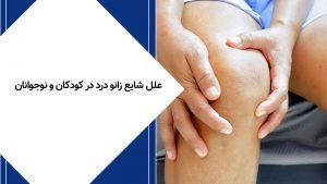 علل شایع زانو درد در کودکان و نوجوانان