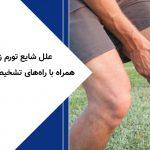 علل شایع تورم زانو همراه با راههای تشخیص و درمان