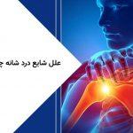علل شایع درد شانه چیست؟