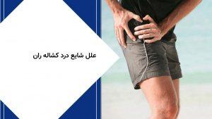 علل شایع درد کشاله ران