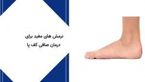 نرمش های مفید برای درمان صافی کف پا