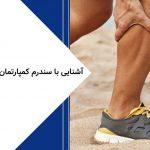 آشنایی با سندرم کمپارتمان ورزشی ساق