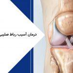 درمان آسیب رباط صلیبی زانو (ACL)