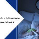 روش های مقابله با مشکلات خواب در شب قبل مسابقات