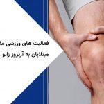فعالیت های ورزشی مفید در مبتلایان بهآرتروز زانو