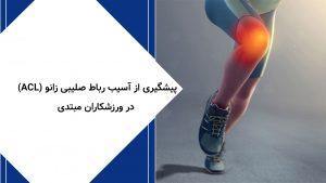 پیشگیری از آسیب رباط صلیبی زانو (ACL) در ورزشکاران مبتدی
